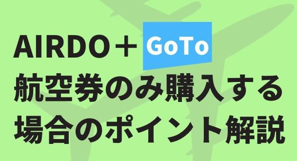 AIRDO 航空券 GOTOキャンペーン
