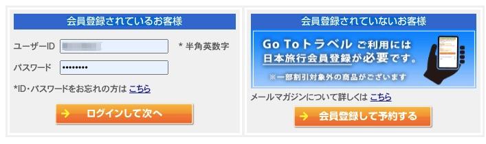 会員登録・認証___日本旅行