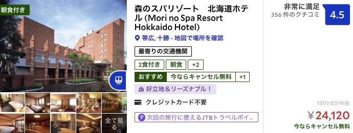 北海道立帯広美術館の宿・ホテル・旅館【るるぶトラベル】
