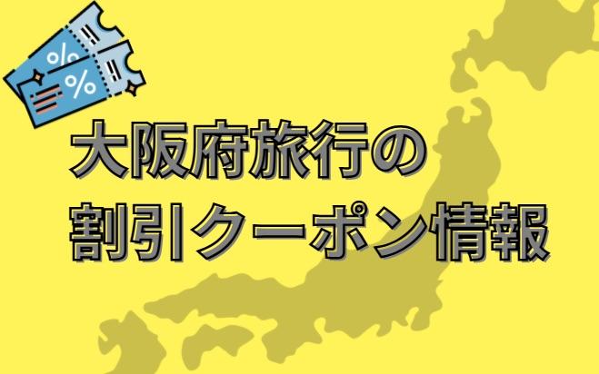 大阪府旅行割引クーポン情報
