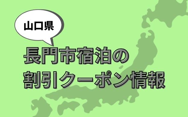 山口県長門市旅行割引クーポン情報