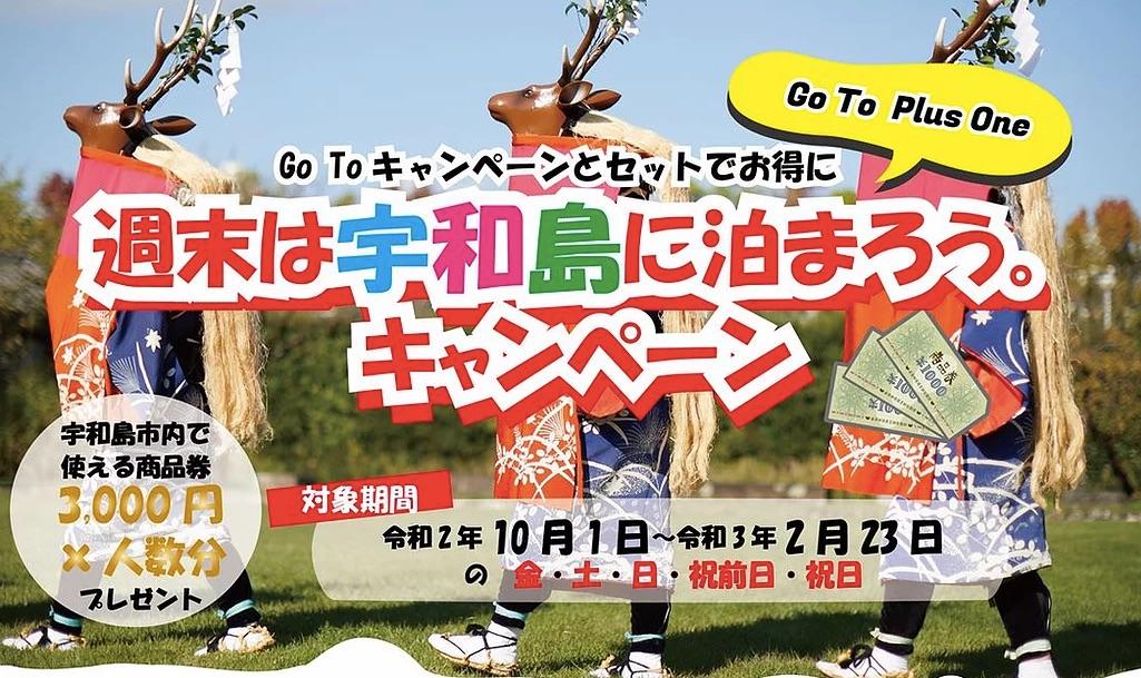 週末は宇和島に泊まろう。キャンペーン GoTo併用可