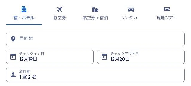 旅行ならエクスペディア|ホテル・航空券やツアーの格安予約サイト
