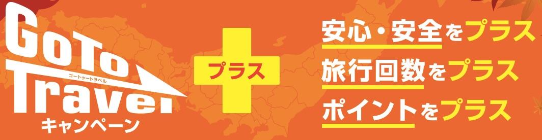 るるぶ GoToトラベルキャンペーンプラス