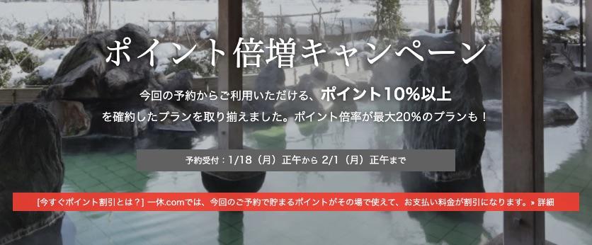 東京_ポイント倍増キャンペーン_宿泊予約は_一休_com_