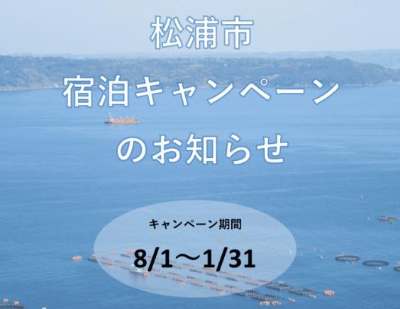 松浦市宿泊キャンペーン GoTo併用可