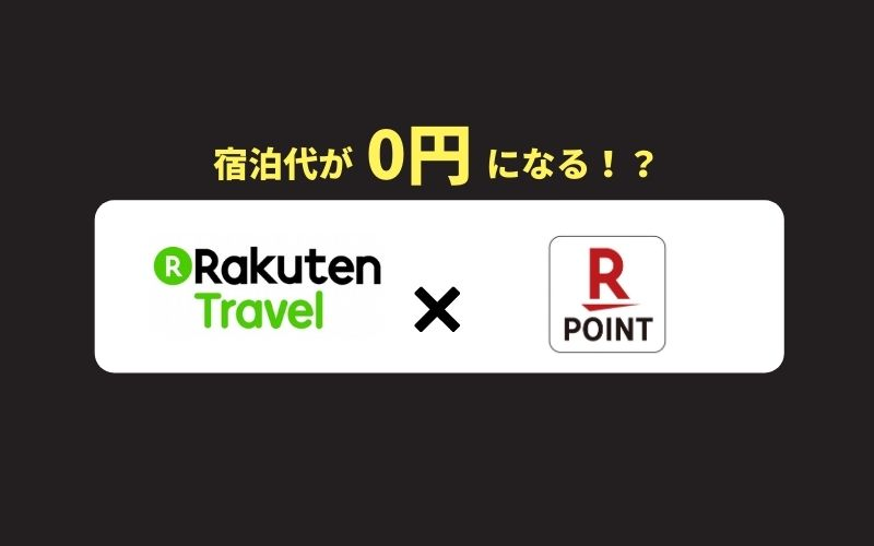 楽天トラベルを全額ポイント利用して0円宿泊-TOP