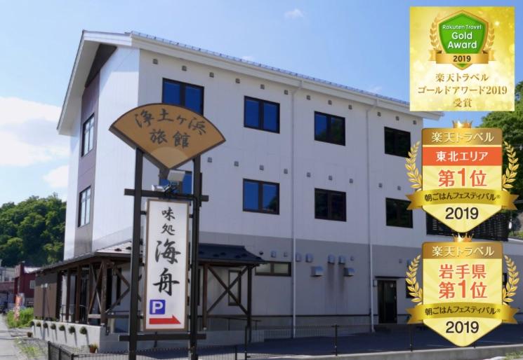 浄土ヶ浜旅館 GoTo