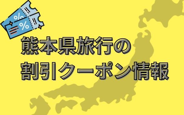 熊本県旅行割引クーポン情報