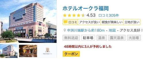 福岡市街のホテル・旅館_宿泊予約_-_【Yahoo_トラベル】