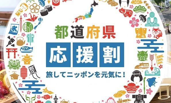 都道府県応援割 日本旅行