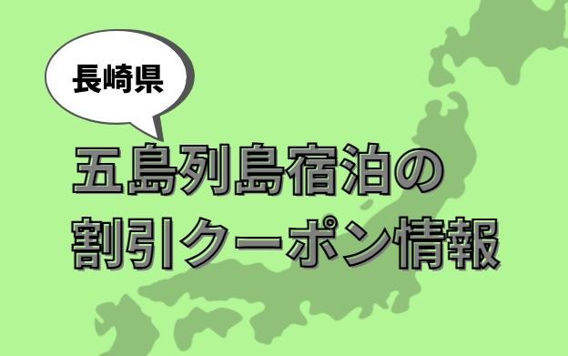 長崎県五島列島旅行割引クーポン情報