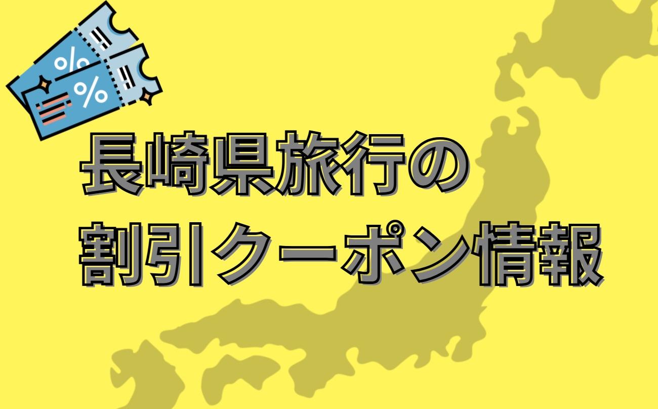 長崎県旅行割引クーポン情報