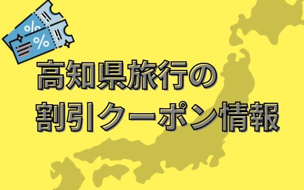 高知県旅行割引クーポン情報