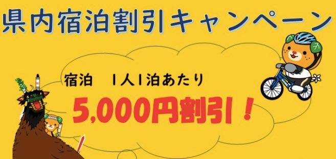 愛知県内宿泊割引キャンペーン GoTo併用可