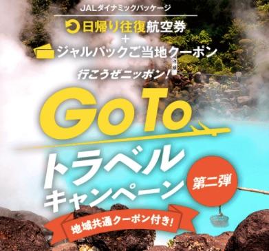 JALパック 日帰り GoTo