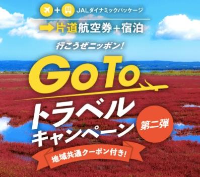 JALパック 片道 GoTo