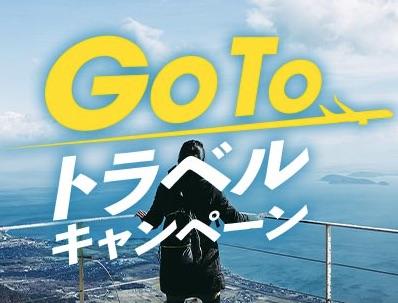 JAL GoTo 航空券
