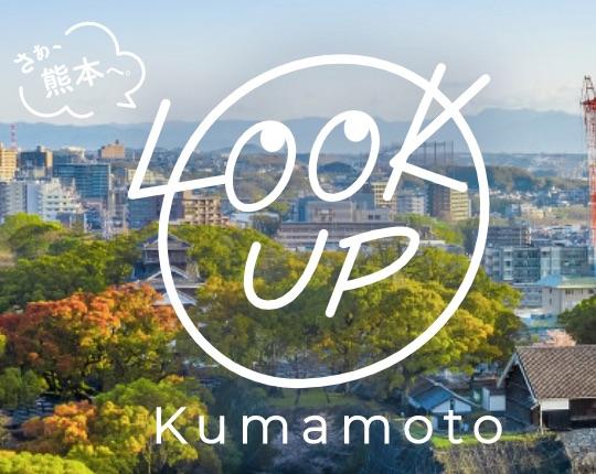 LOOK UP kumamoto キャンペーン GoTo適用可