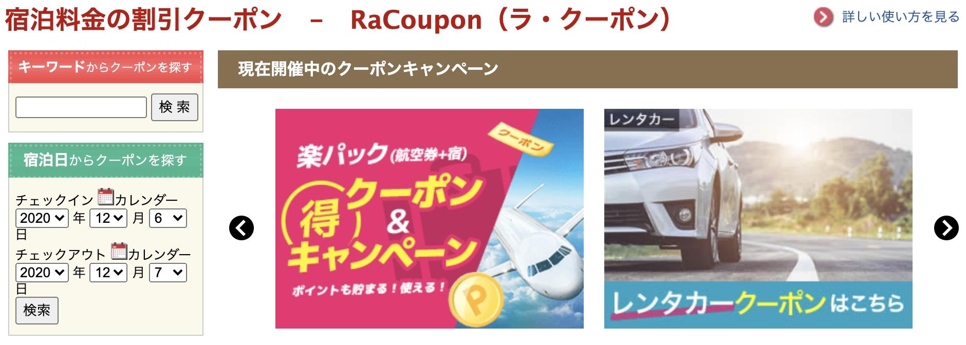 RaCoupon-楽天トラベル