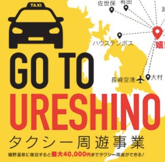 GO TO URESHINO  GoTo併用可
