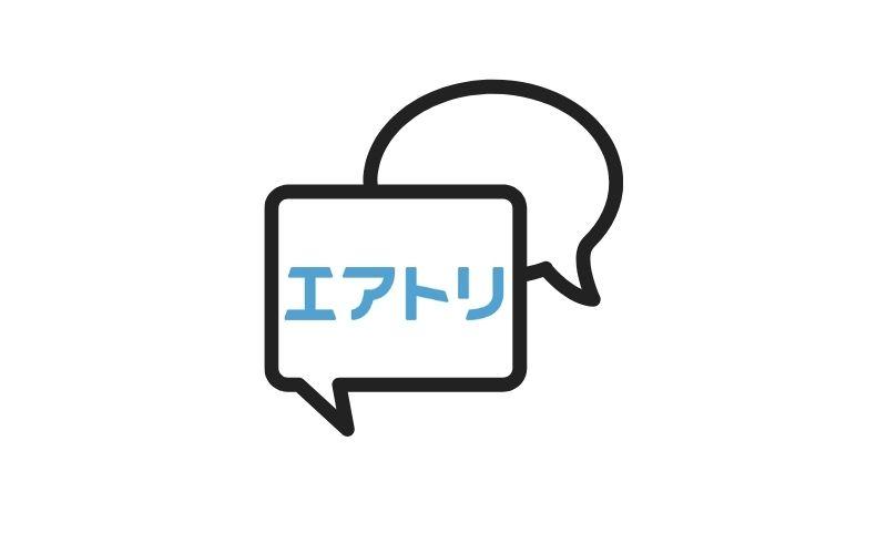 エアトリ評判-TOP