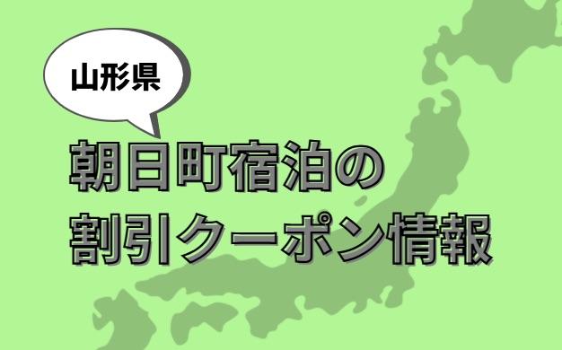 山形県朝日町旅行割引クーポン情報
