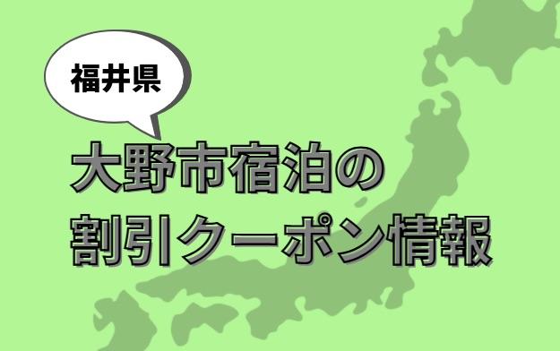 福井県大野市旅行割引クーポン情報