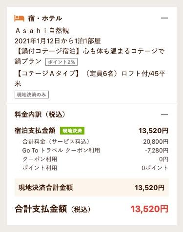 山形県朝日町 GoTo併用
