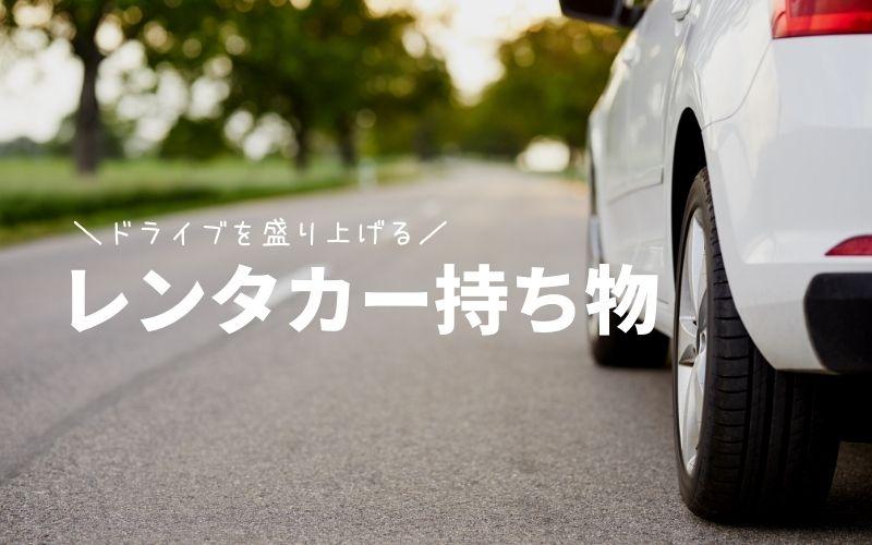 沖縄旅行持ち物-レンタカーアイテム