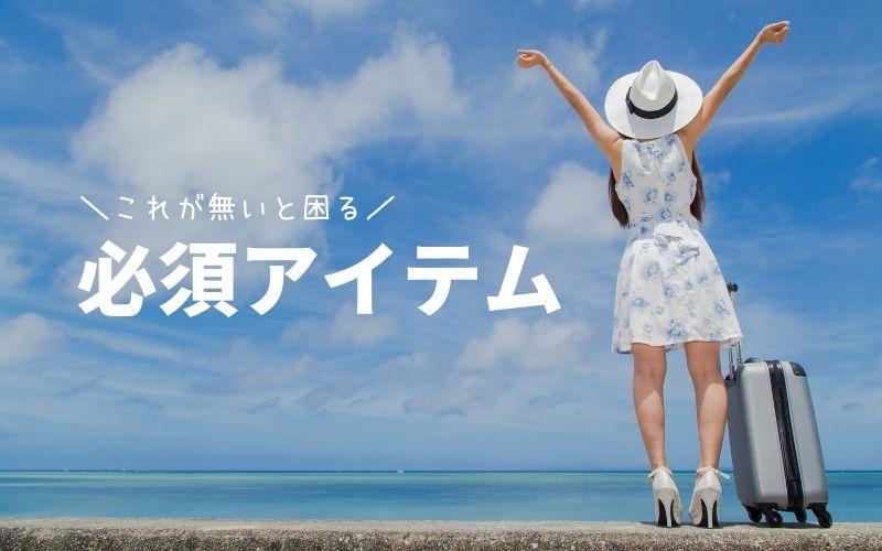 沖縄旅行持ち物-必須アイテム