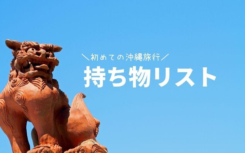 沖縄旅行-持ち物-topimage