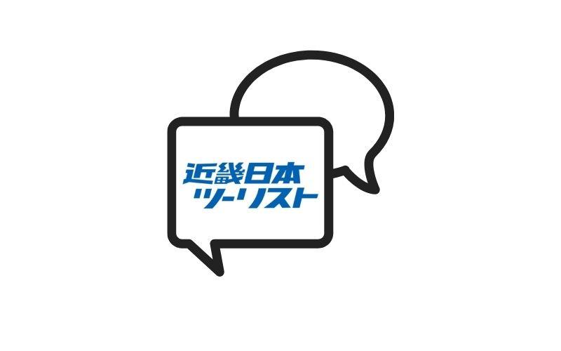 近畿日本ツーリスト評判-TOP
