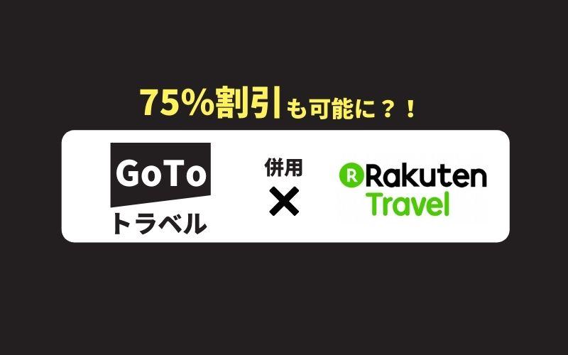 GoToトラベルと楽天スーパーDEAL併用-TOP