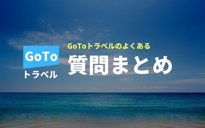 GoToトラベルのよくある質問まとめ-TOP