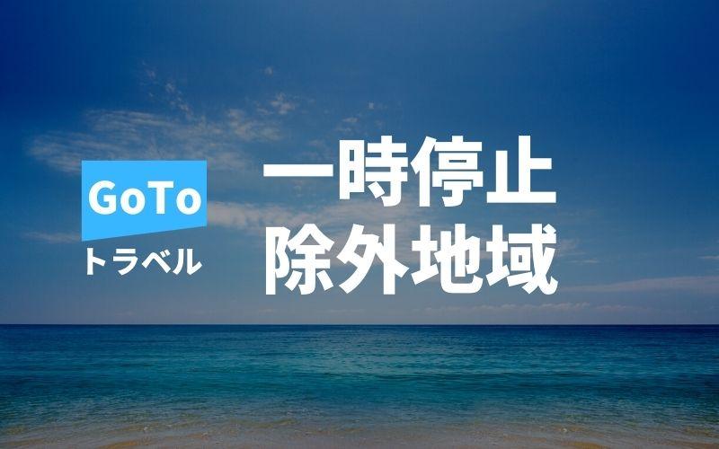 GoToトラベル一時停止・除外地域-TOP
