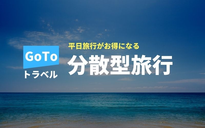 GoToトラベル分散型旅行-TOP