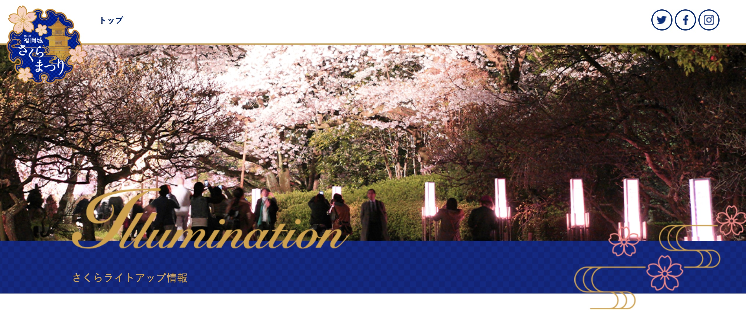 舞鶴公園ライトアップ