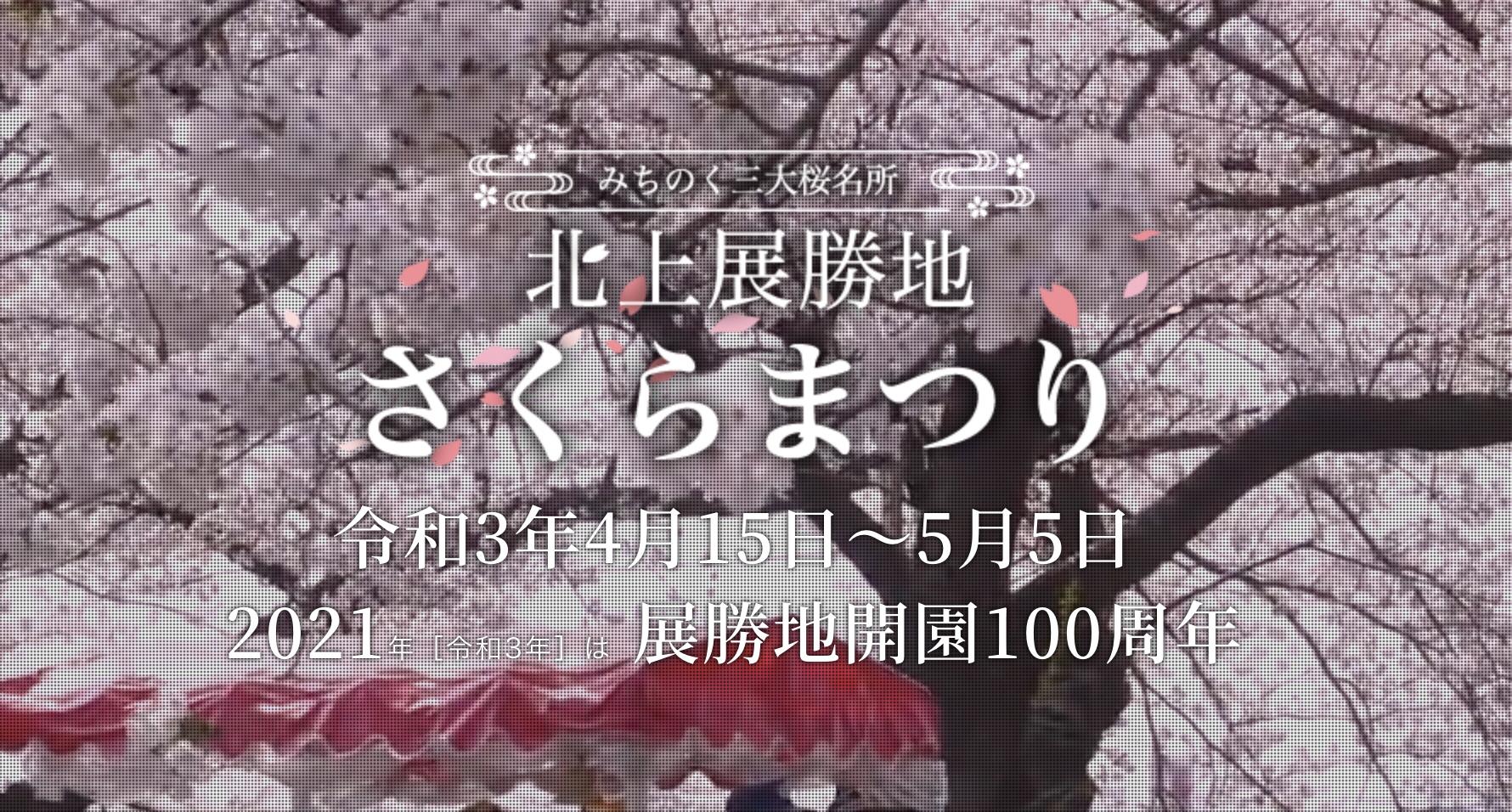 北上展勝地桜まつりTOP