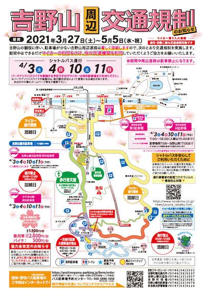 吉野山-桜-アクセス