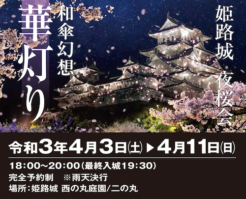 姫路城ライトアップ情報
