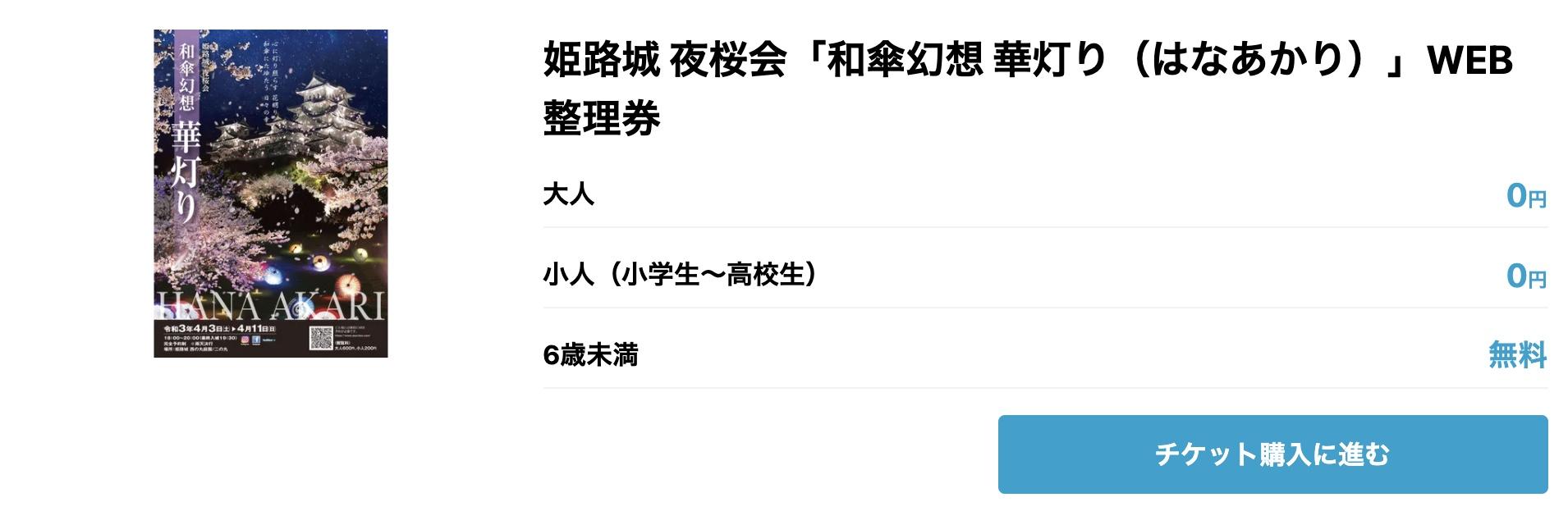 姫路城ライトアップ-事前WEB整理券