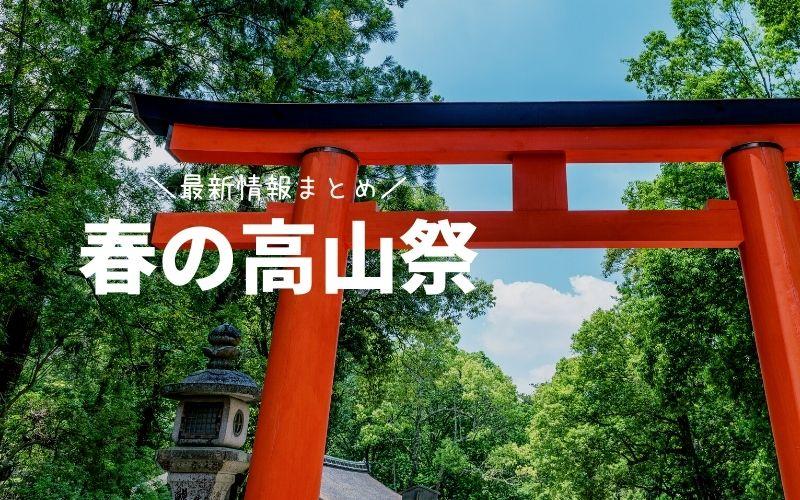 岐阜-春の高山祭