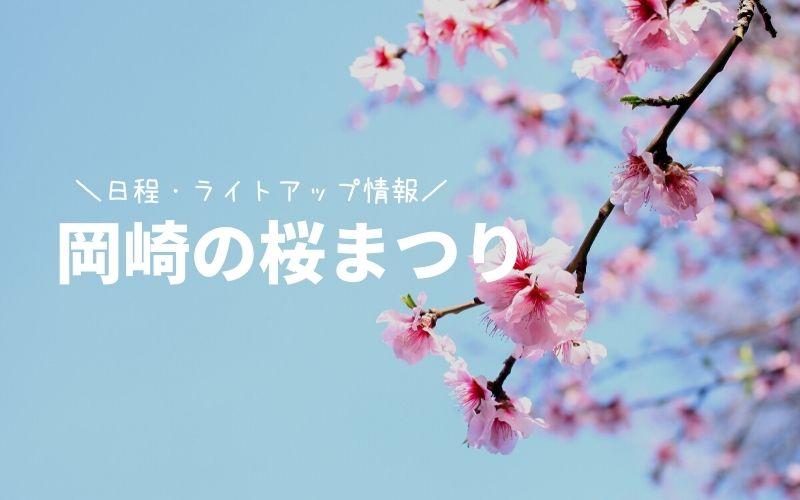 岡崎の桜まつり-桜の見頃と開花状況