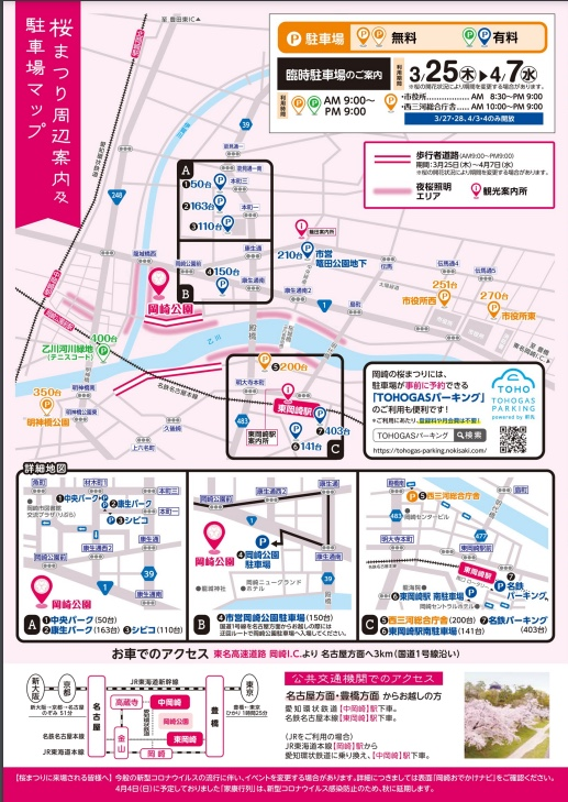 岡崎の桜まつり2021-おすすめ駐車場