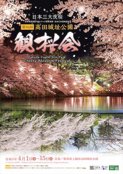 高田城址公園観桜会-ポスター