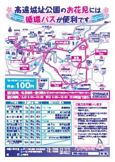 高遠城址公園-高遠駅からバス