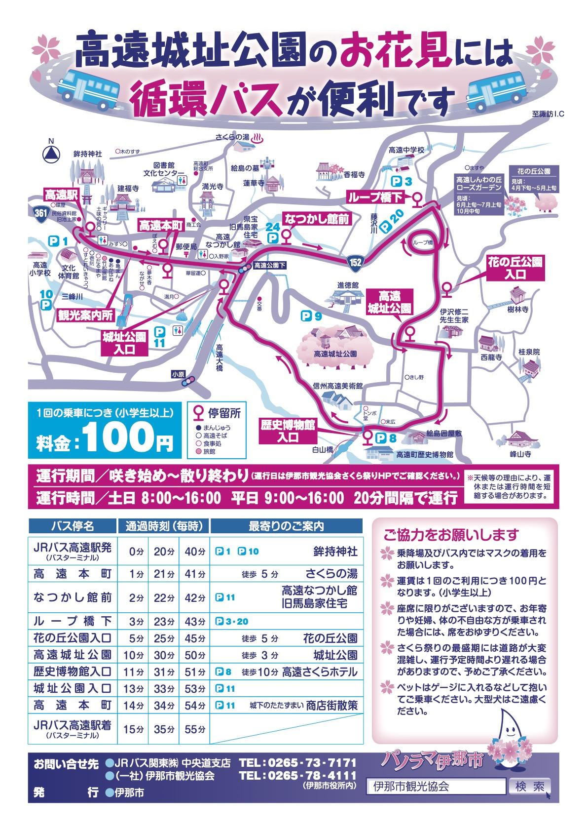 高遠駅から循環バス